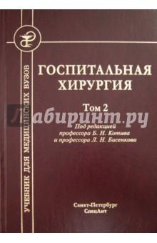 Госпитальная хирургия учебник торрент |.