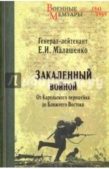 Закаленный войной. От Карельского перешейка до Ближнего Востока - Евгений Малашенко