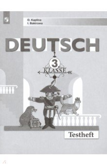 Программа класс рабочая немецкий 3