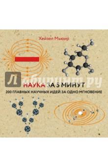 Наука за 5 минут. 200 главных научных идей за одно мгновение - Мьюир Хейзел