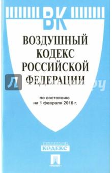 Воздушный кодекс Российской Федерации по состоянию на 01.02.16