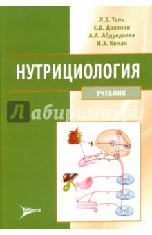 Нутрициология. Учебник (+ CD) - Тель, Даленов, Абдулдаева