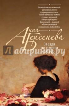 Звезда по имени Эстер - Анна Берсенева