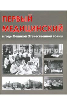 Первый медицинский в годы Великой Отечественной войны - Балалыкин, Карпенко, Киньябулатов
