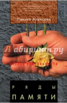 Ряды памяти - Никита Алексеев