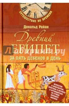 Древний Египет за пять дебенов в день - Дональд Райан