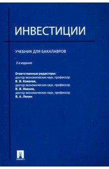 Инвестиции. Учебник для бакалавров - Андрианов, Валдайцев, Воробьев