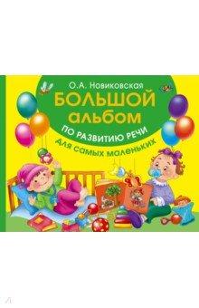 Ольга Новиковская - Большой альбом по развитию речи для самых маленьких обложка книги