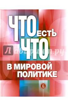 Что есть что в мировой политике. Словарь-справочник - Ананьева, Батюк, Братерский