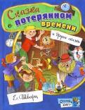 Евгений Шварц - Открой книгу! Сказка о потерянном времени обложка книги