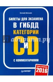 Билеты для экзамена в ГИБДД 2016 с комментариями. Категории С и D - Евгений Шельмин