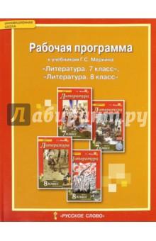 Литература. 7-8 классы. Рабочая программа к учебникам Г.С. Меркина. ФГОС - Фаина Соловьева