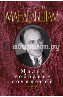 Малое собрание сочинений - Осип Мандельштам