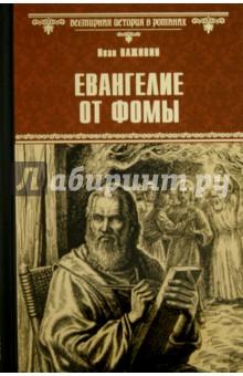 Купить Иван Наживин: Евангелие от Фомы ISBN: 978-5-4444-3828-2