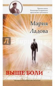 Выше боли - Мария Ладова