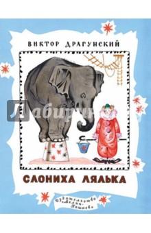 Слониха Лялька - Виктор Драгунский