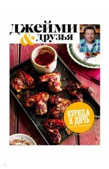 Купить Джейми Оливер: Выбор Джейми. Курица и дичь ISBN: 978-5-699-82769-5