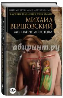 Молчание апостола - Михаил Вершовский
