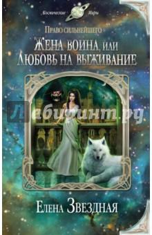 тайна проклятого герцога читать звездная