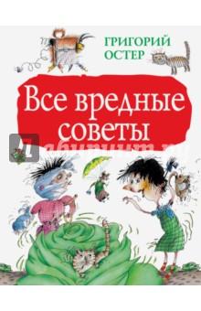 Купить Григорий Остер: Все вредные советы ISBN: 978-5-17-095214-4