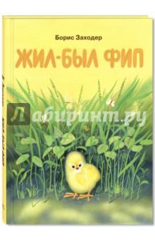 Борис Заходер - Жил-был Фип обложка книги