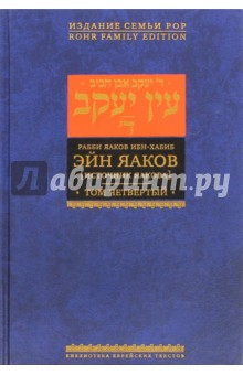 Эйн Яаков (Источник Яакова). В 6 томах. Том 4 - Яаков Ибн-Хабиб