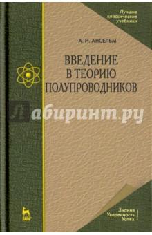 Купить Андрей Ансельм: Введение в теорию полупроводников. Учебное пособие ISBN: 978-5-8114-0762-0