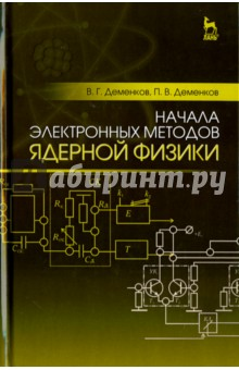 Начала электронных методов ядерной физики. Учебное пособие - Деменков, Леменков