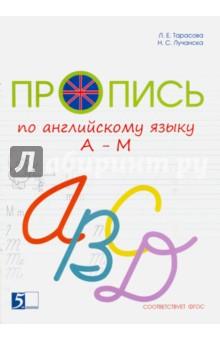 Купить Тарасова, Лучанска: Пропись цветная по английскому языку от А до М ISBN: 978-5-98923-726-5