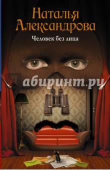 Человек без лица - Наталья Александрова