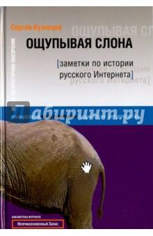 Ощупывая слона. Заметки по истории русского Интернета - Сергей Кузнецов