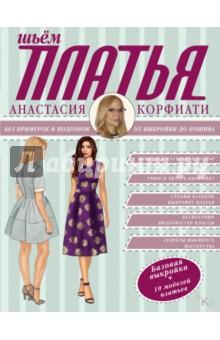 Платья от А до Я - Шьем платья без примерок и подгонок - Анастасия Корфиати