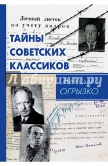Тайны советских классиков - Вячеслав Огрызко