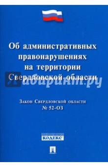Закон Свердловской обл. №52-ОЗ Об административных правонарушениях на территории Свердловской обл