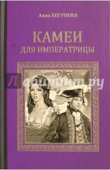 Камеи для императрицы - Алла Бегунова