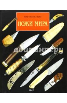 Ножи мира - Жан-Ноэль Мурэ