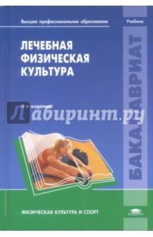 С.Н. Попов: Лечебная физическая культура. Учебник