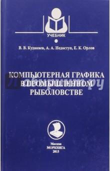 Компьютерная графика в промышленном рыболовстве - Кудакаев, Недоступ, Орлов