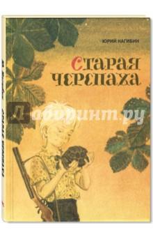 Юрий Нагибин— Старая черепаха обложка книги