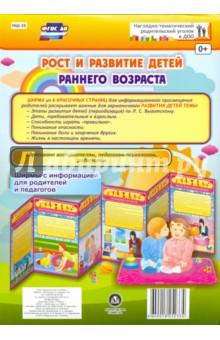 Ширма Рост и развитие детей раннего возраста. ФГОС ДО