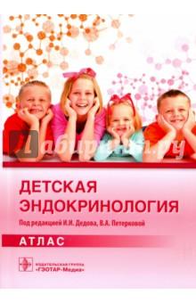 Детская эндокринология. Атлас - Иван Дедов