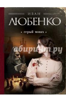 Серый монах. Сборник рассказов - Иван Любенко