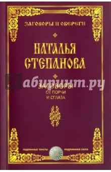 Наталья Степанова: Заговоры от порчи и сглаза