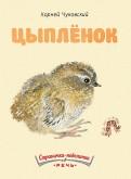 Корней Чуковский - Цыпленок обложка книги