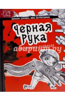 Книга quotЧе�ная ��ка из в�о�ого под�ездаquot Соломко