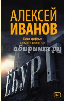 Ёбург - Алексей Иванов
