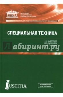 Специальная техника. Учебное пособие - Смушкин, Савельева, Быстряков