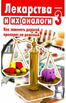 Лекарства и их аналоги. Выпуск 3