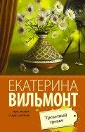 Екатерина Николаевна Вильмонт - лучшие книги, музыка
