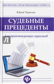 Судебные прецеденты для практикующих юристов - Юрий Чурилов